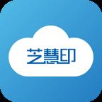 芝慧印app