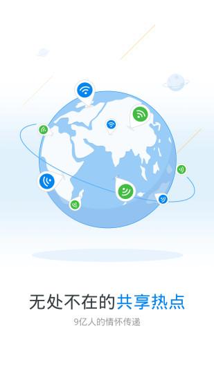 wifi万能钥匙下载最新版截图