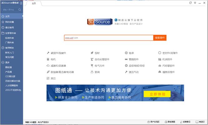 3DSource零件库客户端截图0
