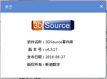 3DSource零件库客户端截图1
