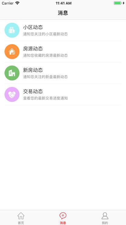 超房app截图