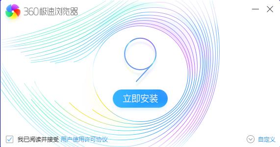 360极速浏览器截图1