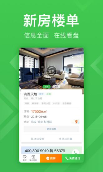 安居客安卓版(二手房房产App)截图