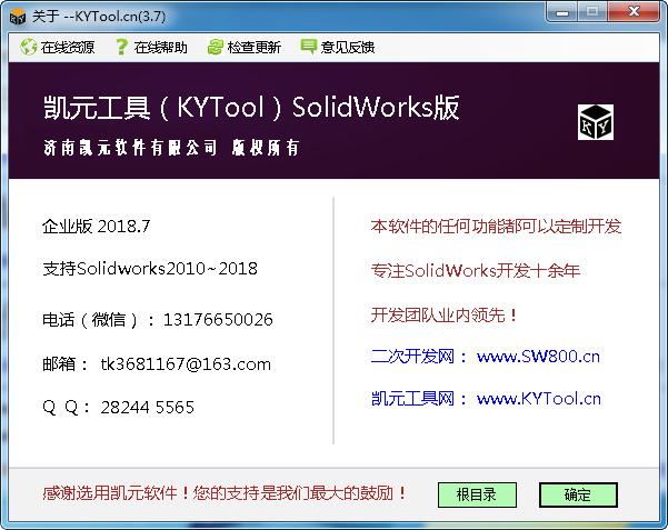 凯元工具(KYTool)截图1