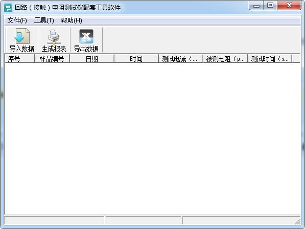 接触回路电阻测试仪配套软件截图0