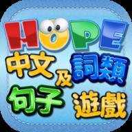 HOPE中文词类及句子游戏1.0安卓版