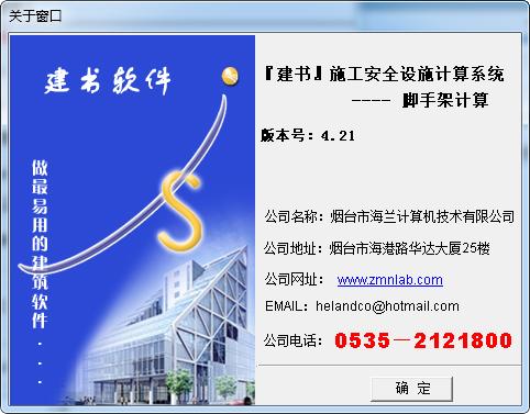 建书脚手架设计计算绘图软件截图0