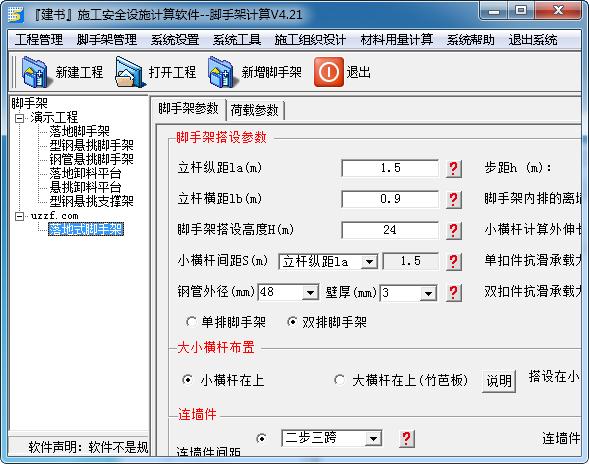 建书脚手架设计计算绘图软件截图1