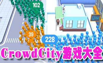 拥挤城市crowd city_crowd city安卓下载_crowd city10