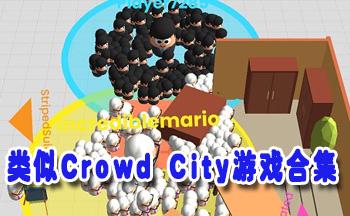 crowd city类似游戏_跟crowd city玩法一样的游戏