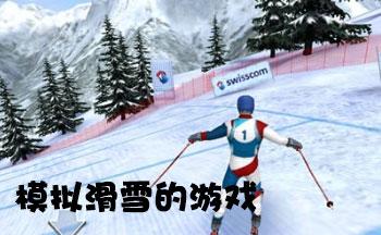 模拟滑雪的游戏