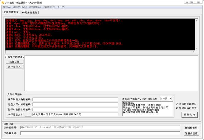 五秒图纸文档加密软件截图0