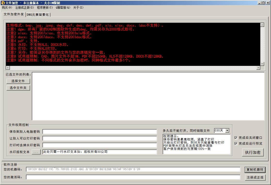 五秒CAD图纸文档加密截图0