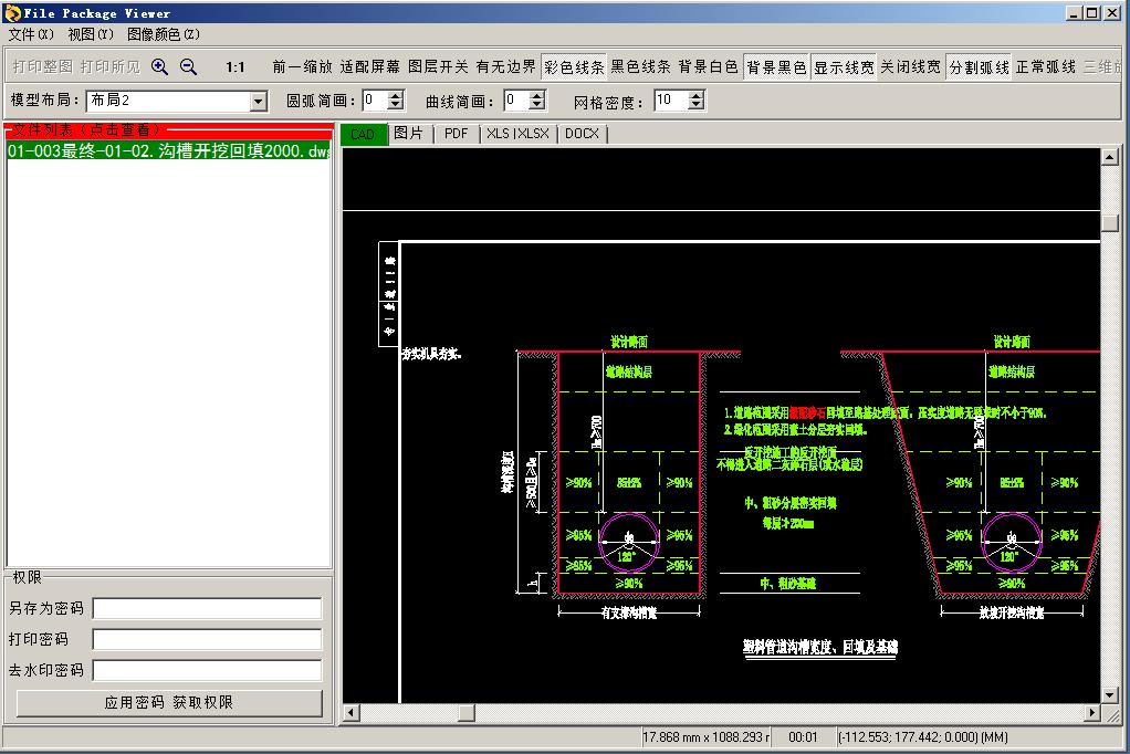 五秒CAD图纸文档加密截图1