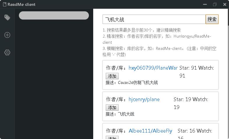 Readme client截图0