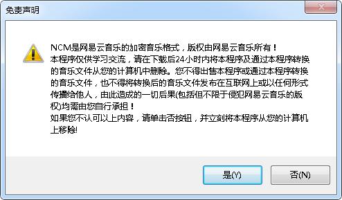 网易云音乐NCM文件转换工具截图1