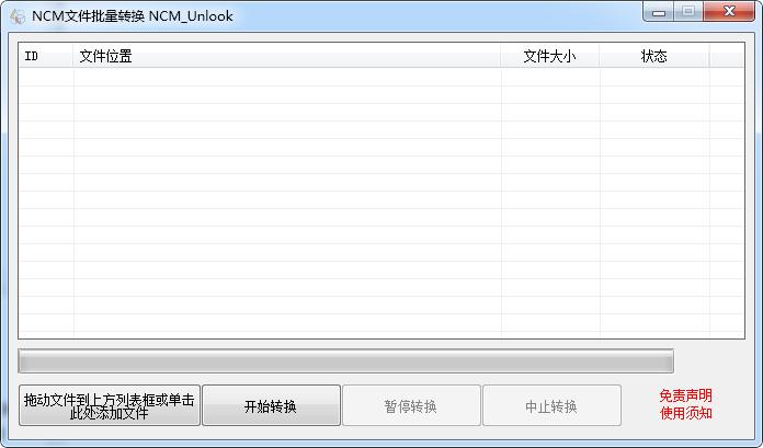 网易云音乐NCM文件转换工具截图0