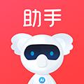 考拉助手app1.3.3 最新版