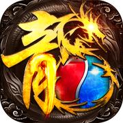 烈焰屠龙霸业1.0 安卓版