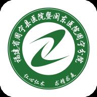 周宁县医院app