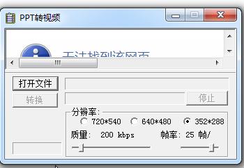 PPT转视频工具截图0