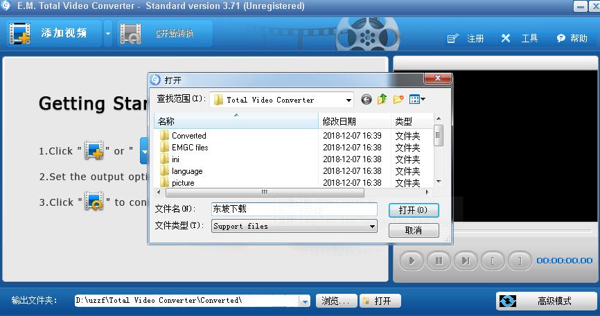E M Free Powerpoint Video Converter格式转换软件截图1
