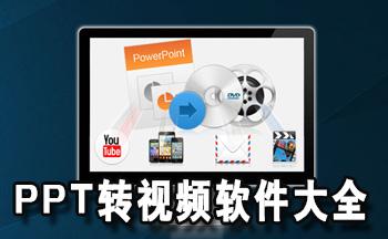 PPT转视频软件大全
