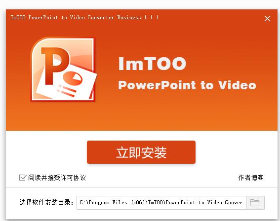 幻灯片转视频工具(ImTOO Convert PowerPoint to Video Business)截图3