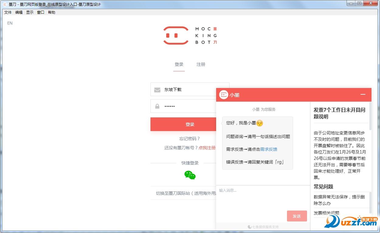 墨刀(MockingBot)原型设计软件截图0
