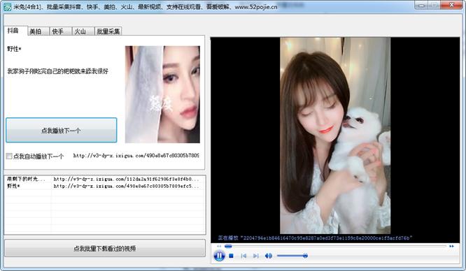 米兔4合1批量采集小视频软件截图0