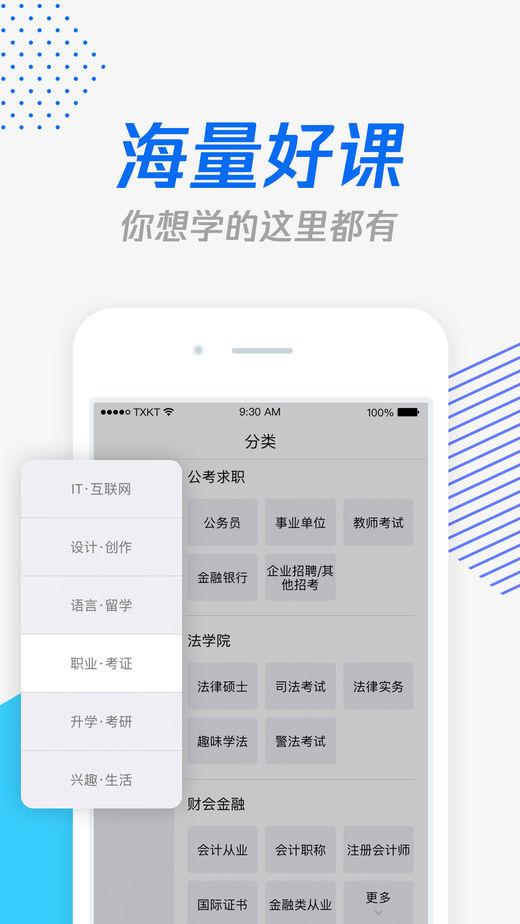 腾讯课堂app苹果版截图