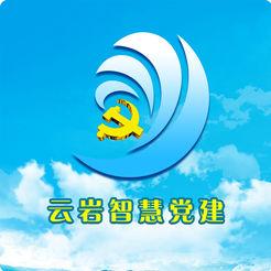 云岩区智慧党建云平台app2.0 最新手机版