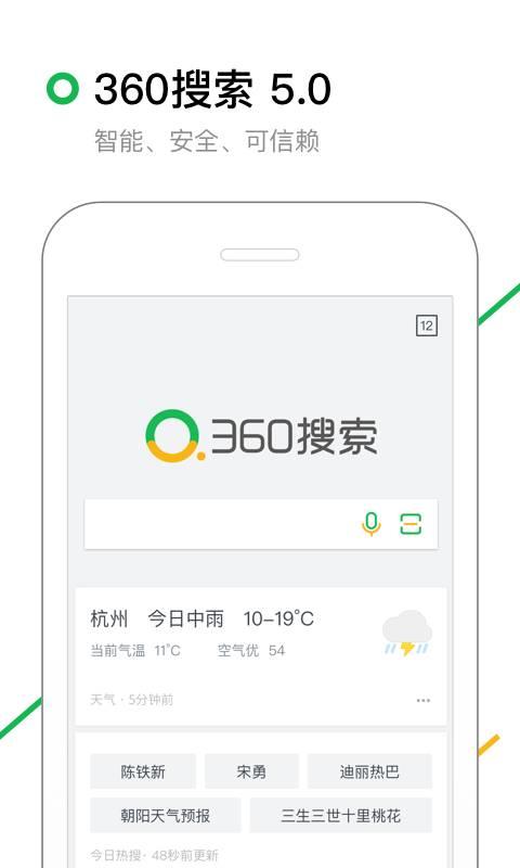 360搜索app截图