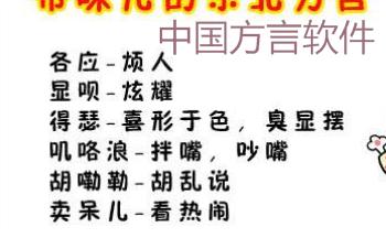 中国方言App