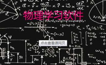 学习物理App