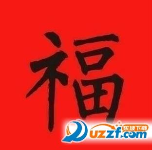 福字书法图片大全高清版
