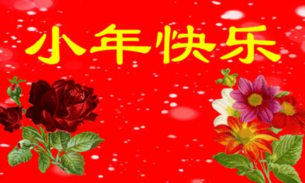2018小年快乐带字图片 免费下载  小年经典短信祝福语 1,小年到来