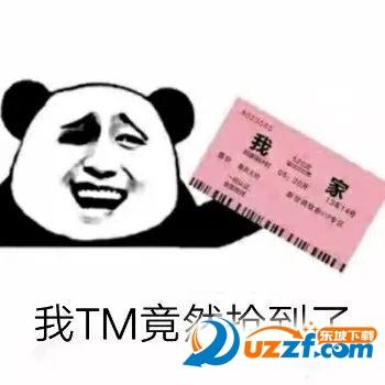 高清无水印版  春节抢票熊猫头表情包是一组非常搞笑的表情包,表情包