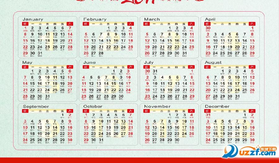 2018狗年日历高清图片大全【手绘图】最新完整打印版