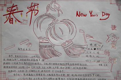 教育素材 素材下载 → 迎新年手抄报图片大全 2018最新版  迎新年古诗