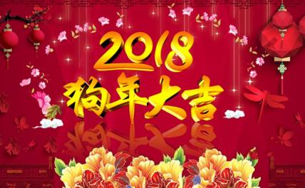 祝福你2018狗年快乐,万事如意.