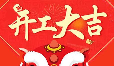 教育素材 素材下载 → 狗年开工大吉图片 高清版