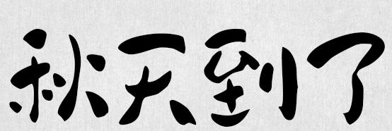 ps古风字体包中文字体库下载(中国风书法毛笔字体素材