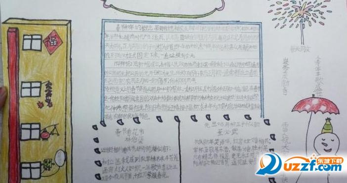 小学小年手抄报图片简单漂亮最新无水印版