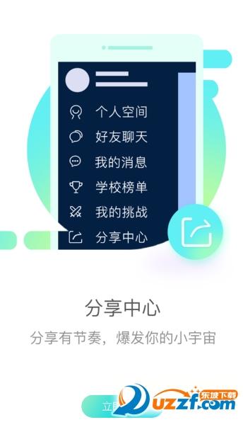 易加口语app下载|易加口语手机版4.5.3 安卓版