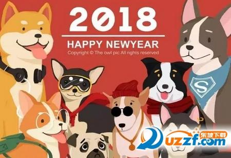 2018狗年拜年要红包动图精选无水印版