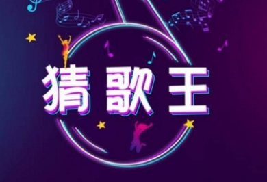 2018微信小程序挑战猜歌王答案