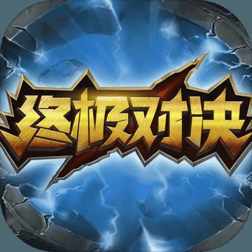 终极对决手游官方版1.5.0 安卓版