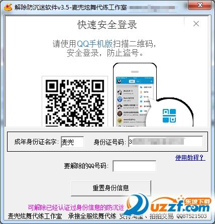 QQ飞车手游防沉迷秒解修改器截图0