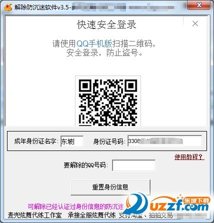 QQ飞车手游防沉迷秒解修改器截图1